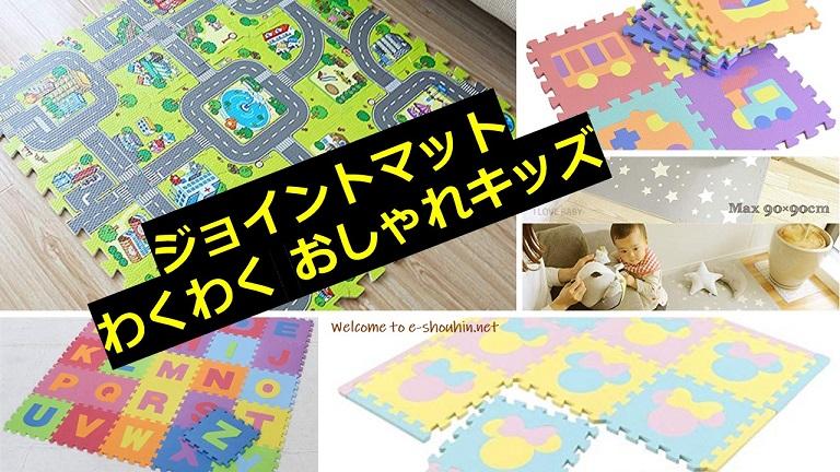 esn-jointmat-kids-best007