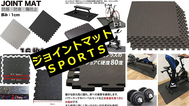 esn-jointmat-sports-best008